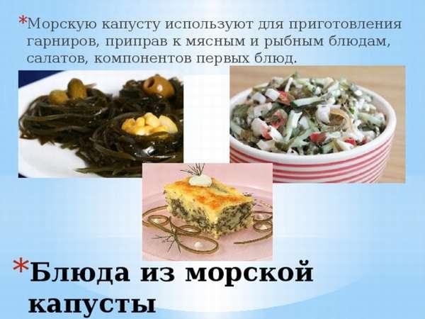 Морская капуста ламинария при панкреатите: польза и вред, норма и особенности употребления, рецепты блюд
