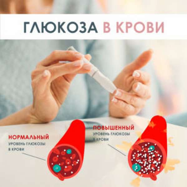 Чем полезна и опасна глюкоза, гипергликемия и гипогликемия