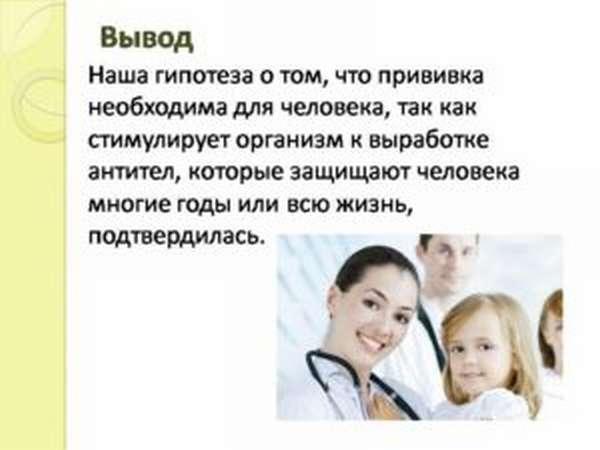 Опасны ли прививки, стоит ли их делать детям, за и против