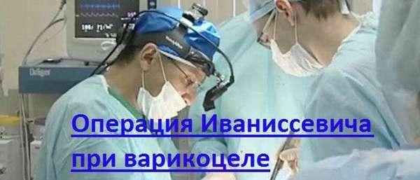 Операция по Иваниссевичу при варикоцеле