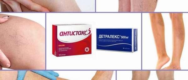 Антистакс и Детралекс