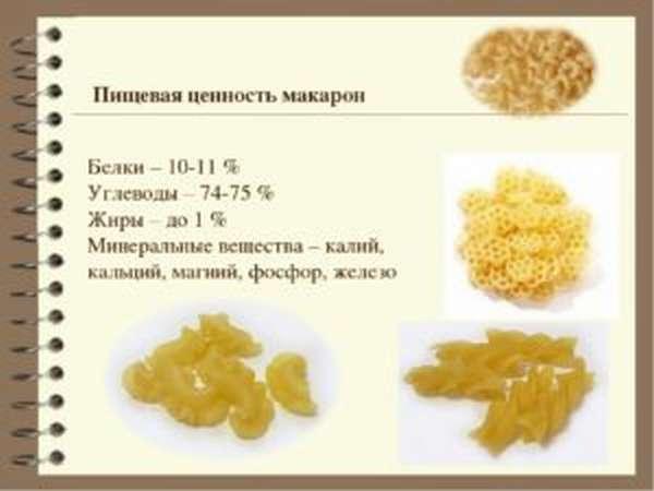 Чем полезны макароны, как и сколько их варить